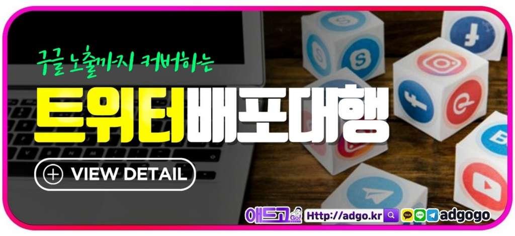 경북구글광고대행사트위터배포대행