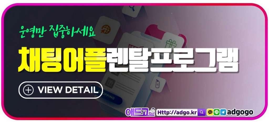 경북구글광고대행사SNS운영대행