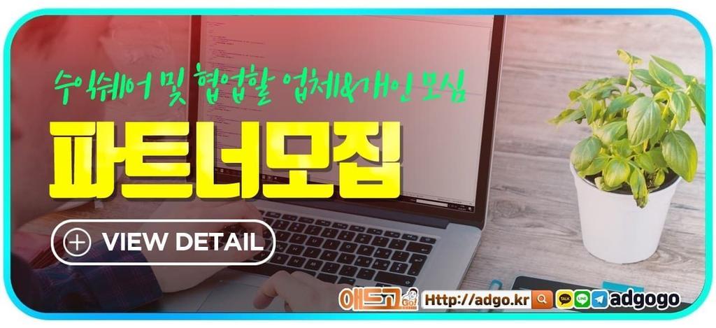경북구글광고대행사파트너모집