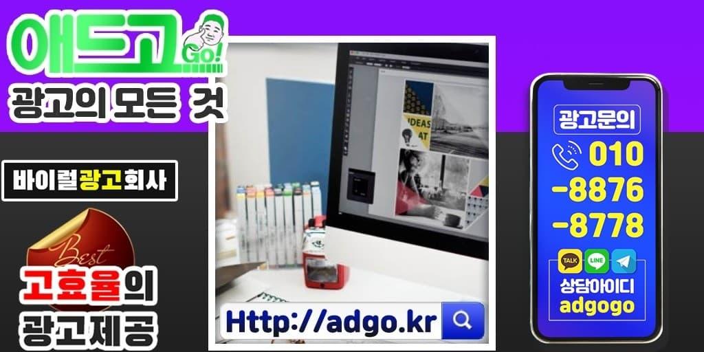 경북구글광고대행사바이럴마케팅