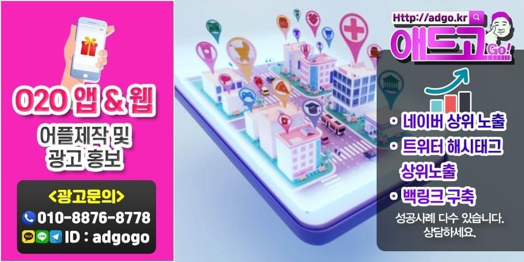 경북구글광고대행사온라인마케팅